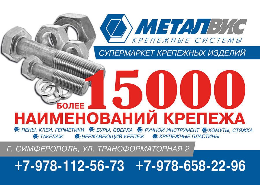 Магазин ул. Трансформаторная 2 Симферополь